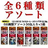 UCC ミルク&コーヒー缶250g(30缶入)ヱヴァ缶☆2009 30本入*3ケース オリジナル期間限定エヴァンゲリオン缶パッケージ