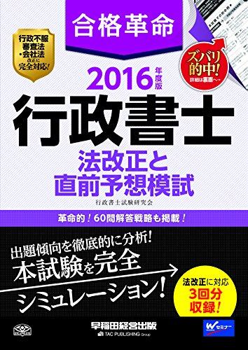 合格革命 行政書士 法改正と直前予想模試 2016年度 (合格革命 行政書士シリーズ)