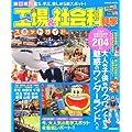 関東周辺工場&社会科見学スポットガイド (SEIBIDO MOOK)