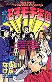 神聖モテモテ王国(6) (少年サンデーコミックス)