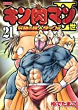 キン肉マン2世 究極の超人タッグ編 21巻 3/19発売