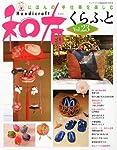 パッチワーク倶楽部増刊 和布くらふと 2011年 02月号 [雑誌]