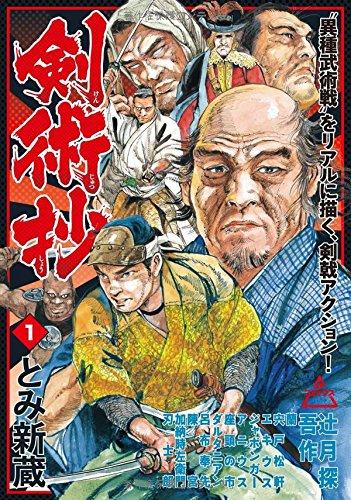 剣術抄 1 (SPコミックス) -