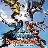 戦国BASARA CHRONICLE HEROES オリジナル・サウンドトラック(初回生産限定盤)(DVD付)