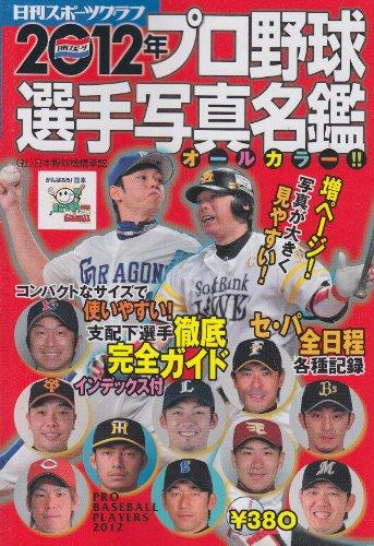 プロ野球選手写真名鑑 2012年 (NIKKAN SPORTS GRAPH)