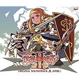 世界樹の迷宮II 諸王の聖杯 オリジナル・サウンドトラック