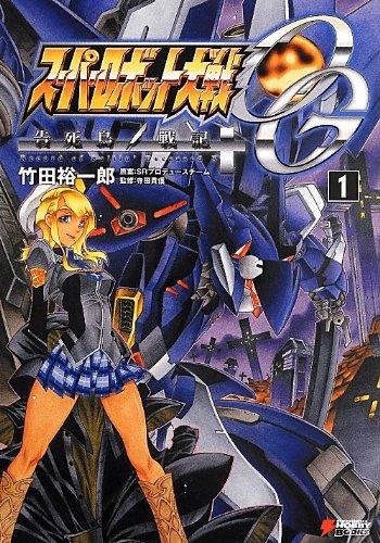スーパーロボット大戦OG 告死鳥戦記〈1〉 (DENGEKI HOBBY BOOKS)