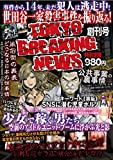 TOKYO BREAKING NEWS[DVD]