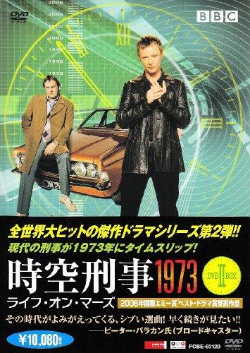 時空刑事1973 ライフ・オン・マース DVD-BOX II
