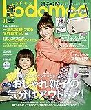 kodomoe (コドモエ) 2014年8月号