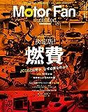 Motor Fan illustrated Vol.118 ������! dz�� (�⡼�����ե����̺�)