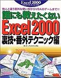 誰にも教えたくないExcel2000裏技・番外テクニック編―他人と違う意外な使い方からVBAのゲームまで!! (Excel 2000 technical guide)