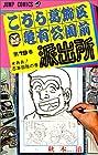 こちら葛飾区亀有公園前派出所 第19巻 1981-11発売