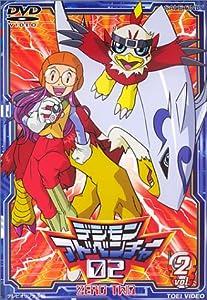 デジモンアドベンチャー02(2) [DVD]