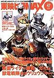 東映ヒーローMAX Vol.47 (タツミムック)