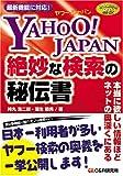 とっておきの秘技 Yahoo! JAPAN絶妙な検索の秘伝書 (とっておきの秘技)