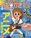 お絵かきパズルランド 2010年 08月号 [雑誌]