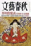 文藝春秋 2007年 09月号 [雑誌]