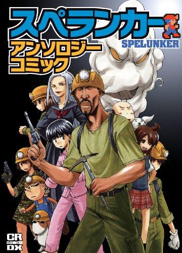 スペランカー アンソロジーコミック (CR COMICS DX)