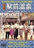 喜劇 駅前温泉 【東宝DVDシネマファンクラブ】