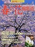 春の花撮影術―プロ写真家が伝授する桜の撮り方と露出テクニック (Gakken camera mook―四季の写真セレクション)