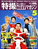 Official File Magazine 特撮ヒーローBESTマガジン VOL.5 (Kodansha official file magazine)