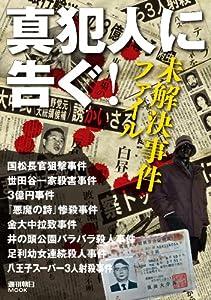 未解決事件ファイル 真犯人に告ぐ (週刊朝日MOOK)