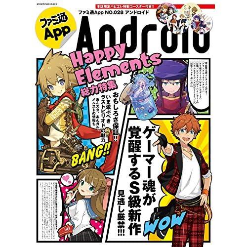 ファミ通App NO.028 Android (エンターブレインムック)