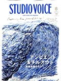 STUDIO VOICE (スタジオ・ボイス) 2008年 08月号 [雑誌]