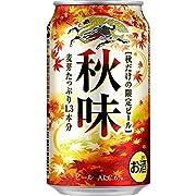 キリン 秋味 缶 350ml×24本