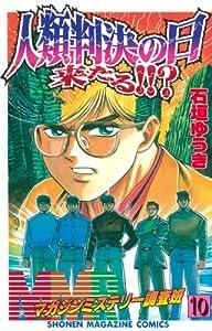 MMR-マガジンミステリー調査班-(10) (少年マガジンコミックス)