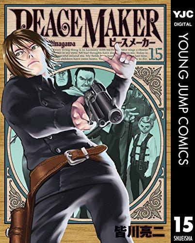 PEACE MAKER 15 (ヤングジャンプコミックスDIGITAL)