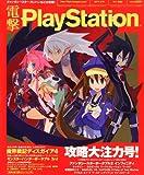 電撃 PlayStation (プレイステーション) 2011年 3/10号 [雑誌]