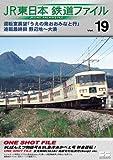 JR東日本鉄道ファイルVol.19