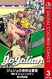 ジョジョの奇妙な冒険 第8部 カラー版 3 (ジャンプコミックスDIGITAL)