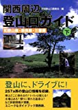 関西周辺登山口ガイド〈下〉和歌山県・奈良県・三重県