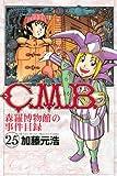 C.M.B.森羅博物館の事件目録(25) (月刊マガジンコミックス)