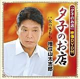 夕子のお店(DVD付)