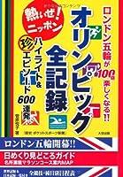 オリンピック全記録―ロンドン五輪が100倍楽しくなる!!