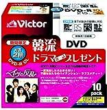 Victor 片面2層DVD-R録画用 8倍速 10枚 韓流ドラマ「イブの反乱」DVD第一話付き [VD-R215HA10]