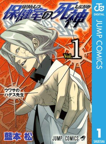 保健室の死神 1 (ジャンプコミックスDIGITAL)