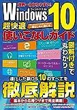Windows10超快適使いこなしガイド (COSMIC MOOK)