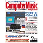 Computer Music Magazine 9月情報号 (マイコン別冊)