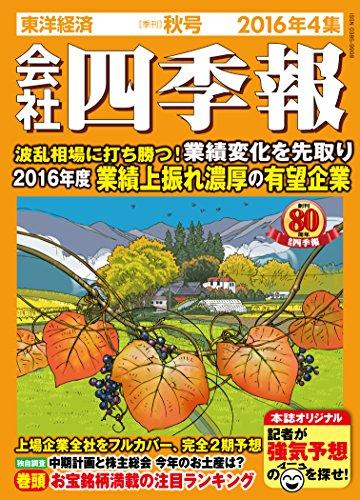 会社四季報 2016年 4集秋号 [雑誌]