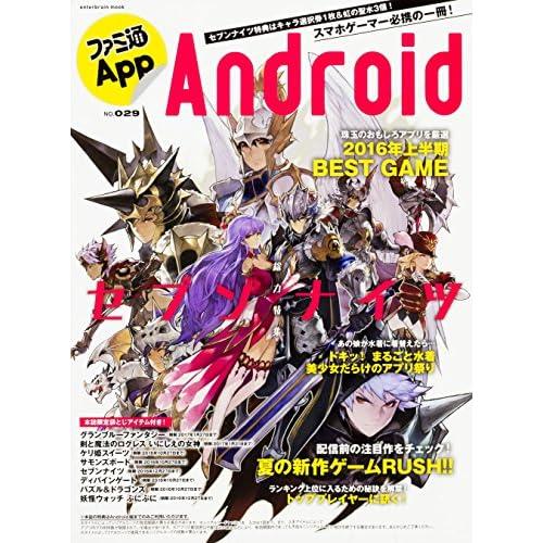 ファミ通App NO.029 Android (エンターブレインムック)
