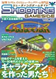 �V���[�e�B���O�Q�[���T�C�h Vol.7 (GAMESIDE BOOKS) (�Q�[���T�C�h�u�b�N�X)