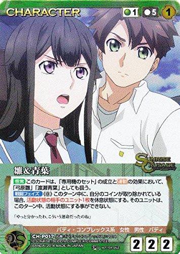 クルセイド バディ・コンプレックス 雛&青葉