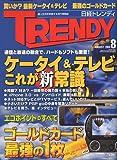 日経 TRENDY (トレンディ) 2009年 08月号 [雑誌]