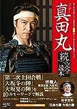 2016年NHK大河ドラマ「真田丸」続・完全読本 (NIKKO MOOK)