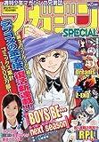 マガジン SPECIAL (スペシャル) 2009年 11/2号 [雑誌]